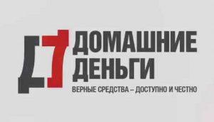 логотип МФО Домашние Деньги