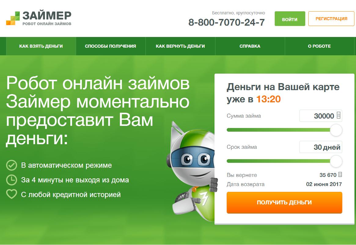 займер официальный сайт контакты