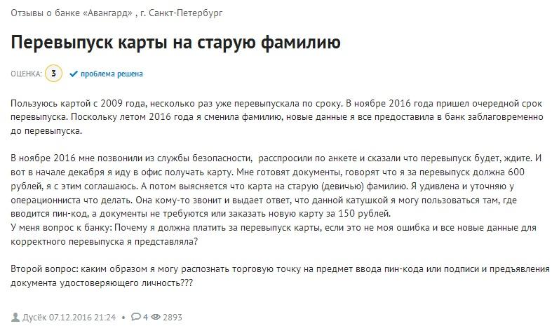 Зачем платить 600 рублей за карту кредитную авангард