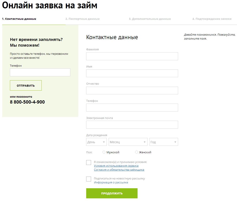 онлайн заявка на срочный заем
