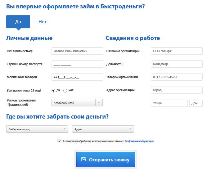 Онлайн заявка быстроденьги оренбург