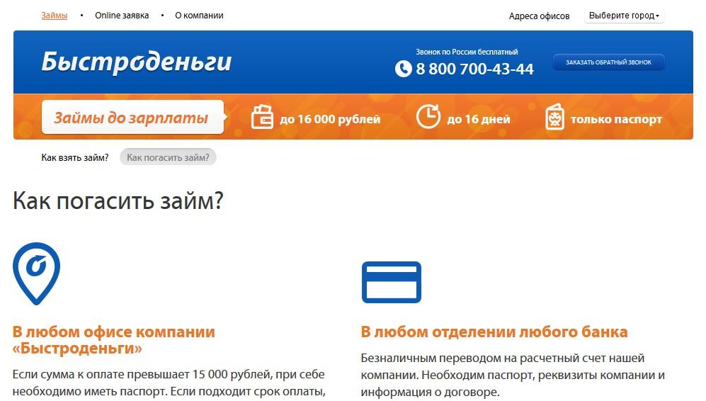 быстроденьги тольятти онлайн заявка на карту условия потребительского кредита в промсвязьбанке