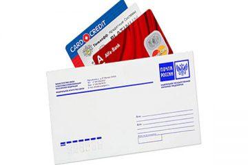 заказать кредитную карту по почте