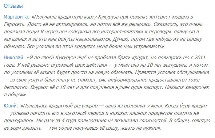 карта кукуруза онлайн заявка на кредит евросеть отзывы адреса и номера телефона займов