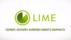 логотип lime zaim
