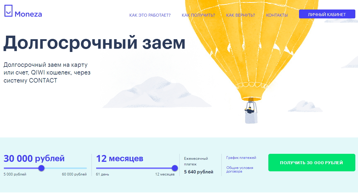 Главная страница фин. компании