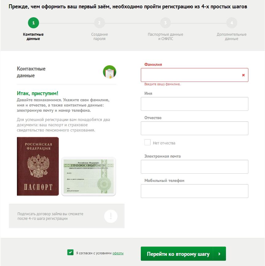 регистрация на сайте МФК