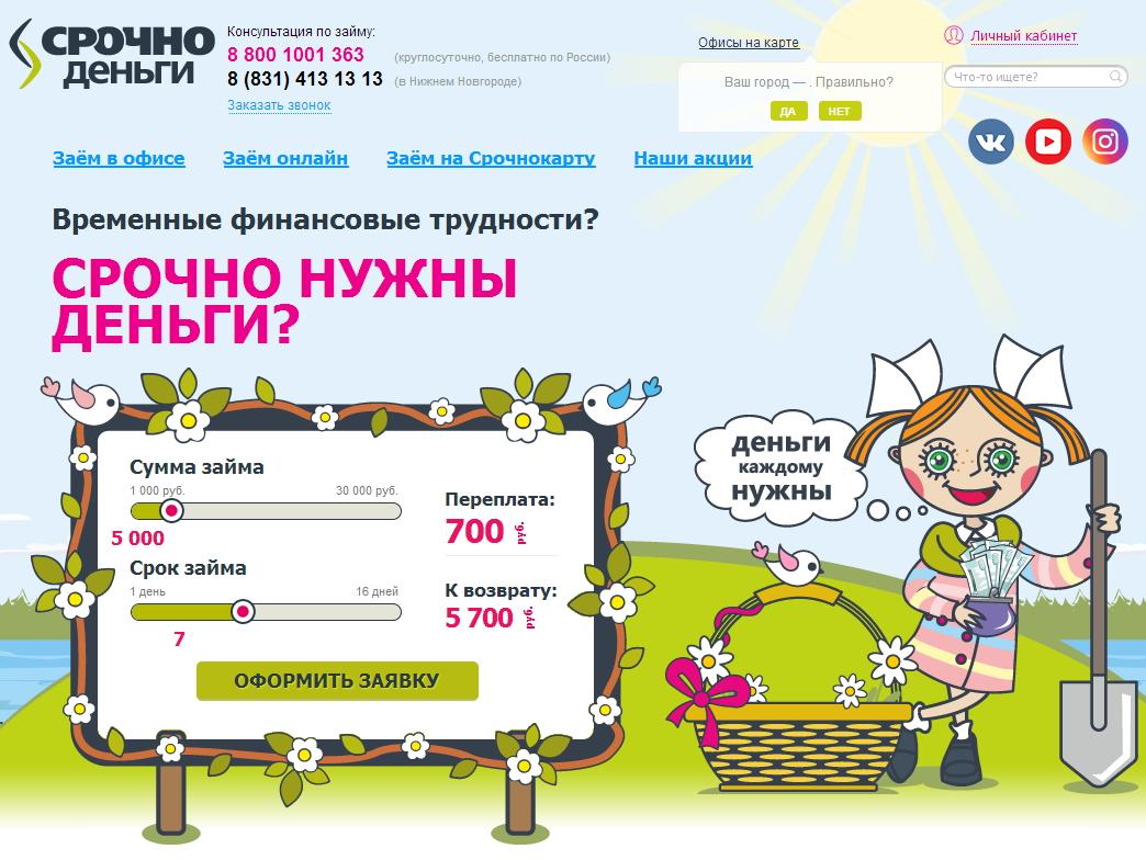 Мфк срочно деньги официальный сайт