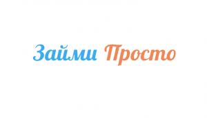 ЗаймиПросто