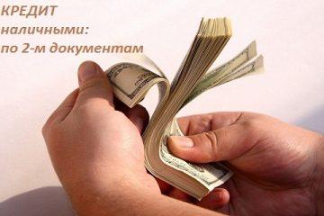 Можно ли получить кредит по двум документам помогу получить кредит в саратове срочно