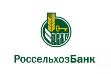 Россельхозбанк официальный сайт кредиты потребительские онлайн заявка