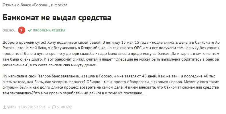 банк россия отзывы клиентов по кредитам официальный сайт ренессанс кредит банка личный