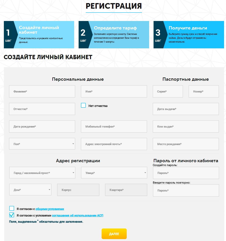 онлайн заявка конга