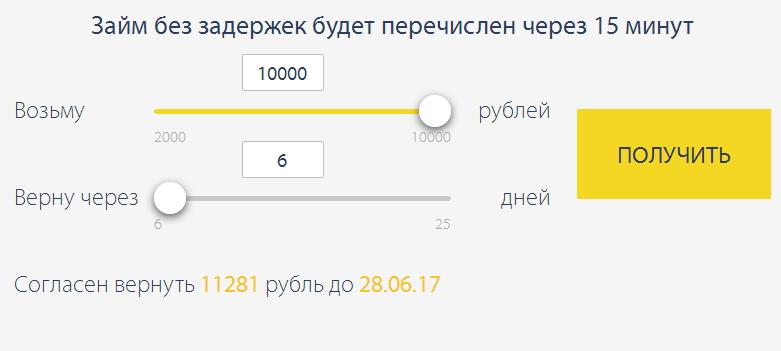 онлайн заявка PayPS