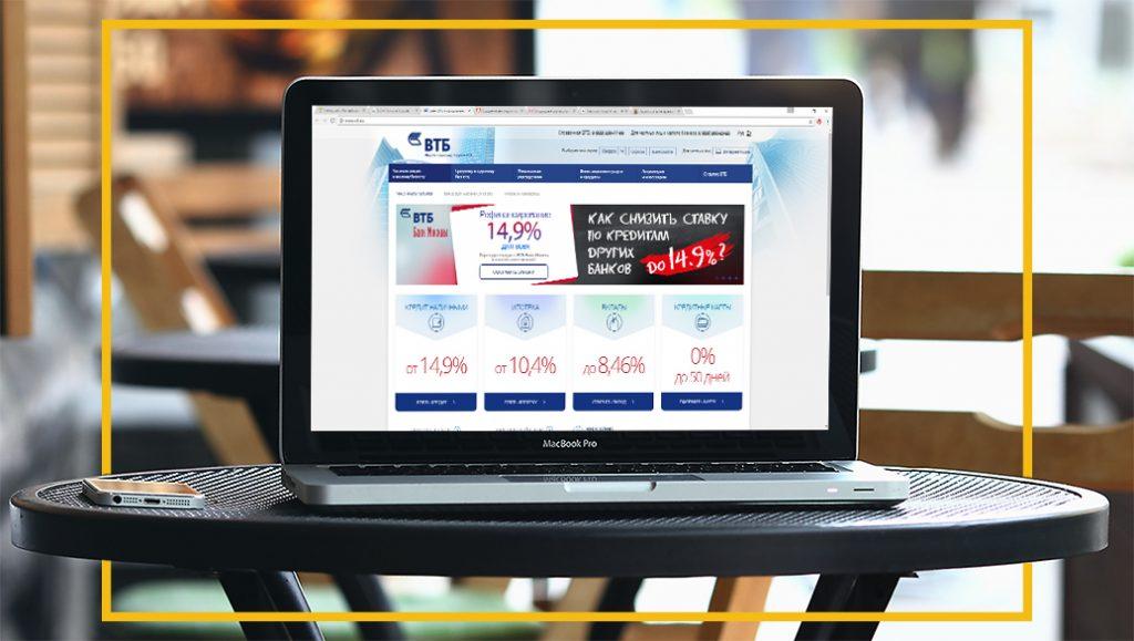 Оформить кредитную карту онлайн с моментальным решением с доставкой на дом втб