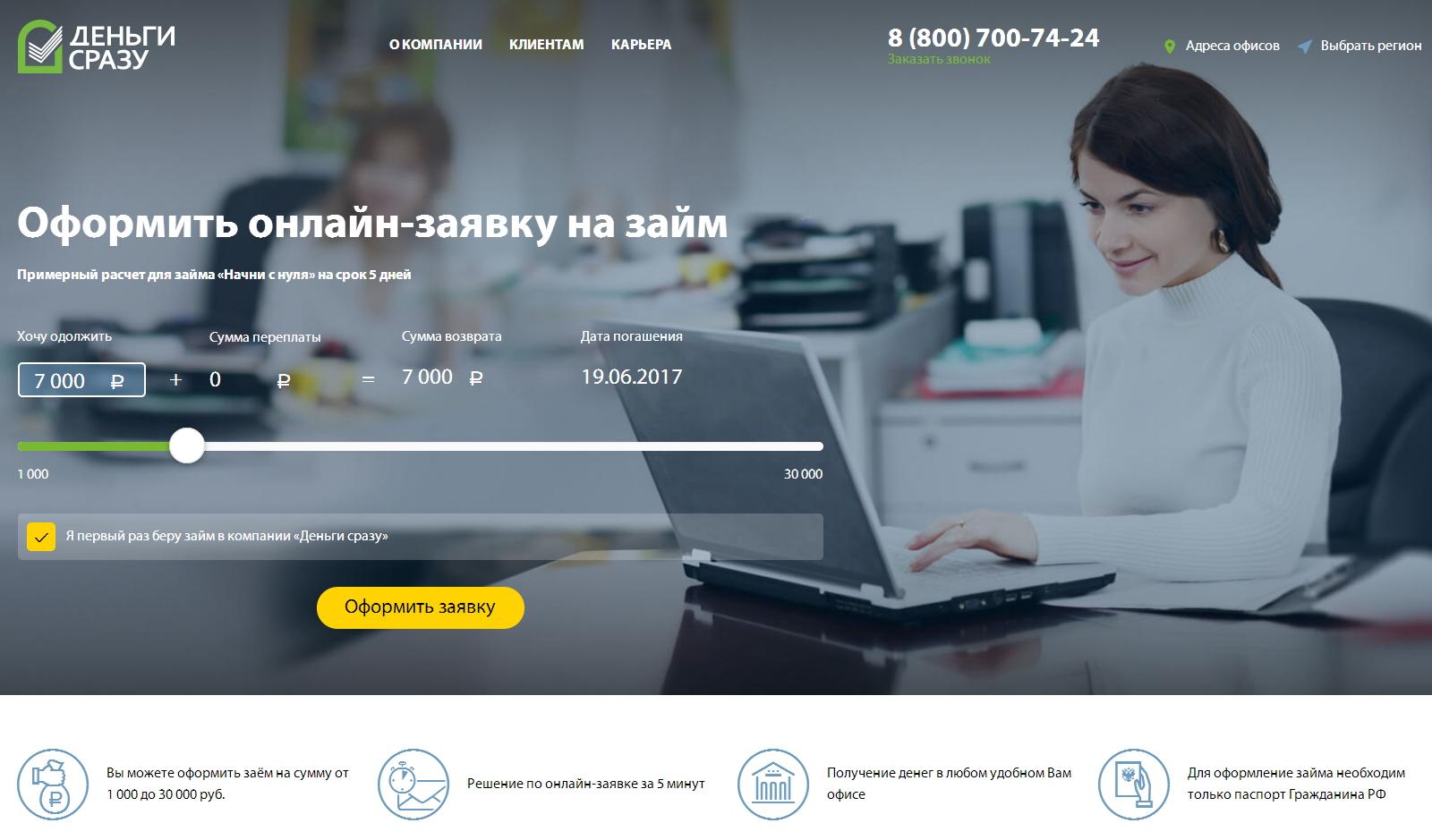 Оформить кредитную карту мтс онлайн с моментальным