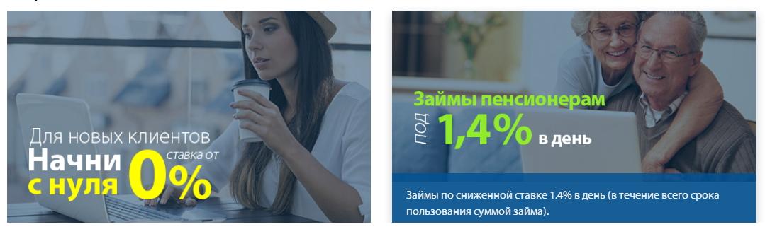 срочные кредиты онлайн