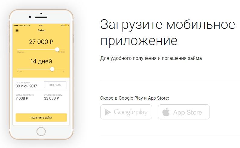 мобильное приложение мфо