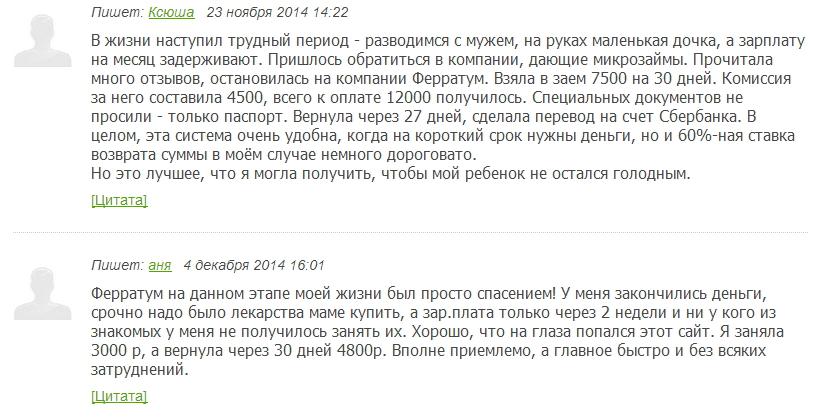 мнение клиентов мкк