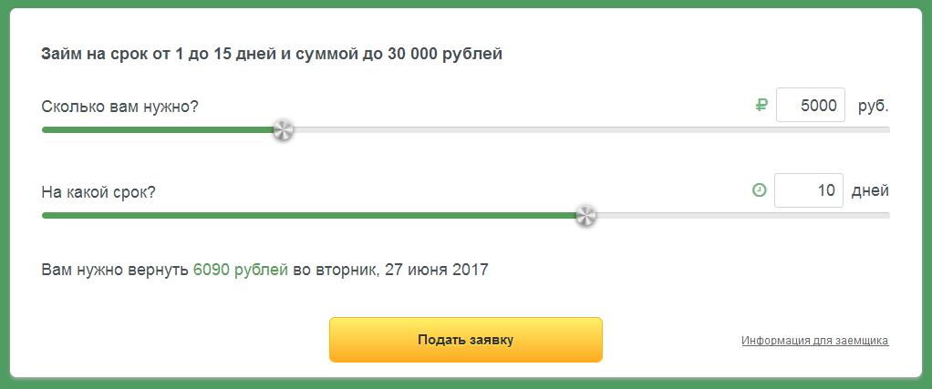 калькулятор онлайн микрозаймов