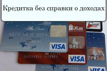 оформить кредитную карту без подтверждения займ через интернет на карту сегодня