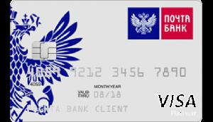 почта банк кредитная карта 120 заполнять анкету оформить кредитную карту не выходя из дома с доставкой