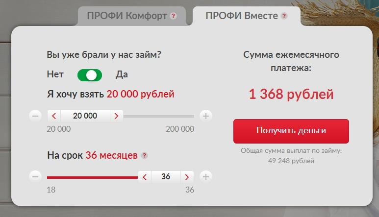 Калькулятор мини кредитов