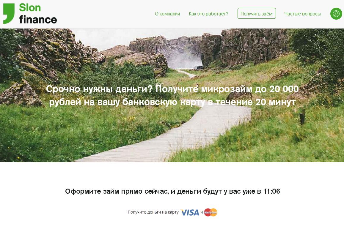 Мфо слон финанс официальный сайт