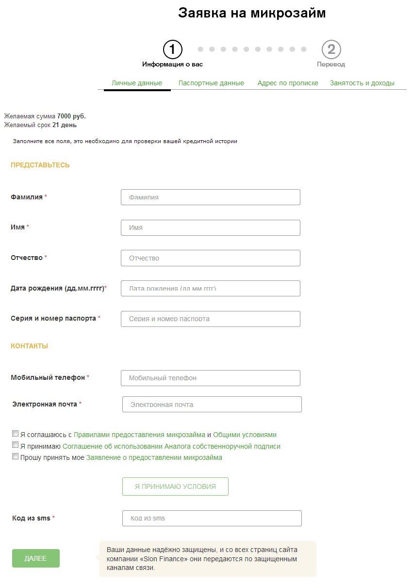 онлайн заявка мфо