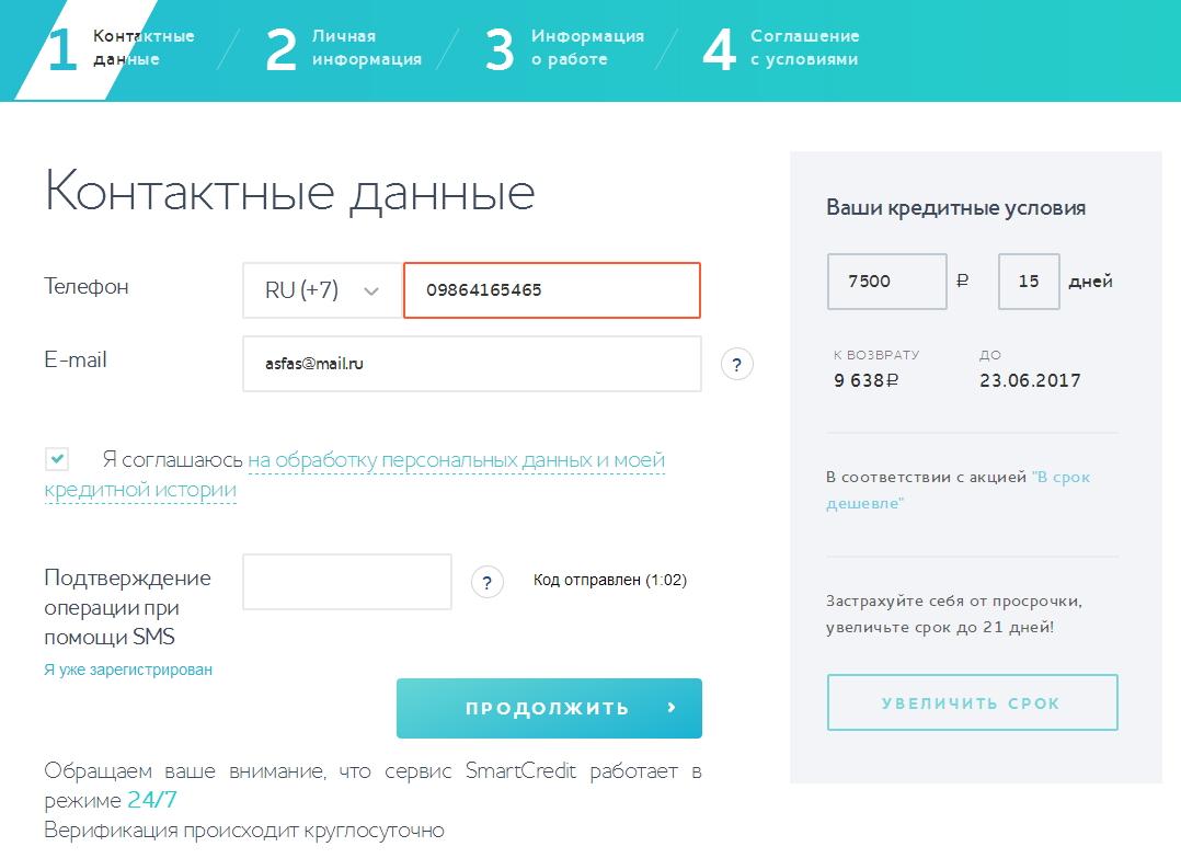онлайн заявка смарт кредит