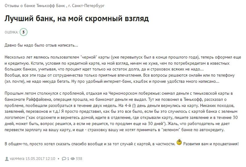 Кредит пао мтс банк