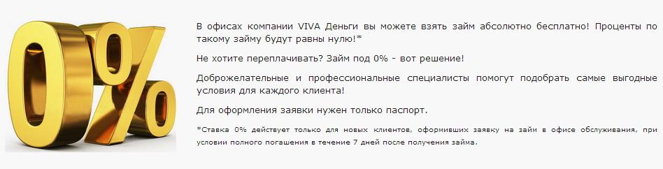 срочный кредит по 0%