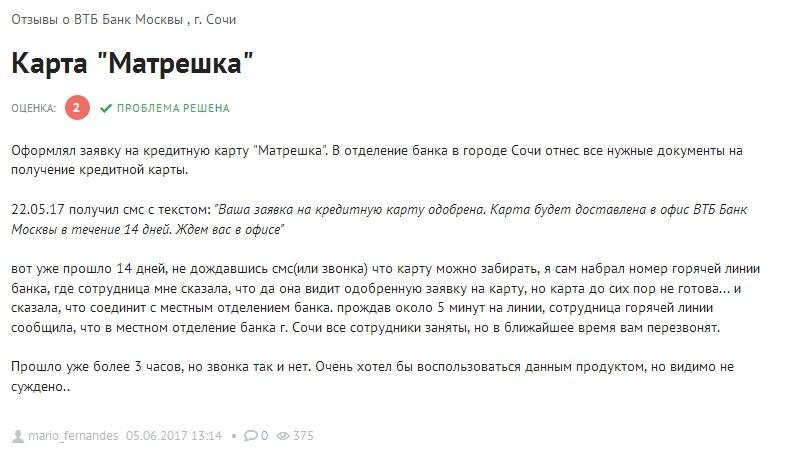 Втб банк москвы официальный сайт телефон горячей линии бесплатный