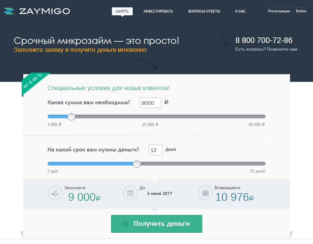 главная страница микрокредитной компании