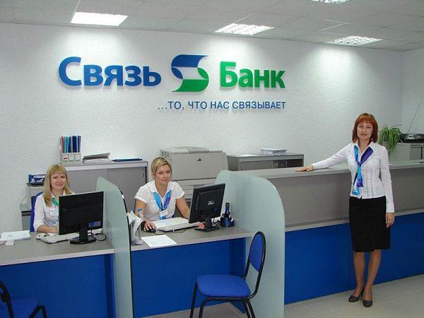 Связь банк оформить онлайн заявку на кредит
