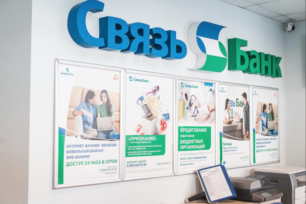 связь банк оформить карту онлайн возможен ли досрочный возврат кредита