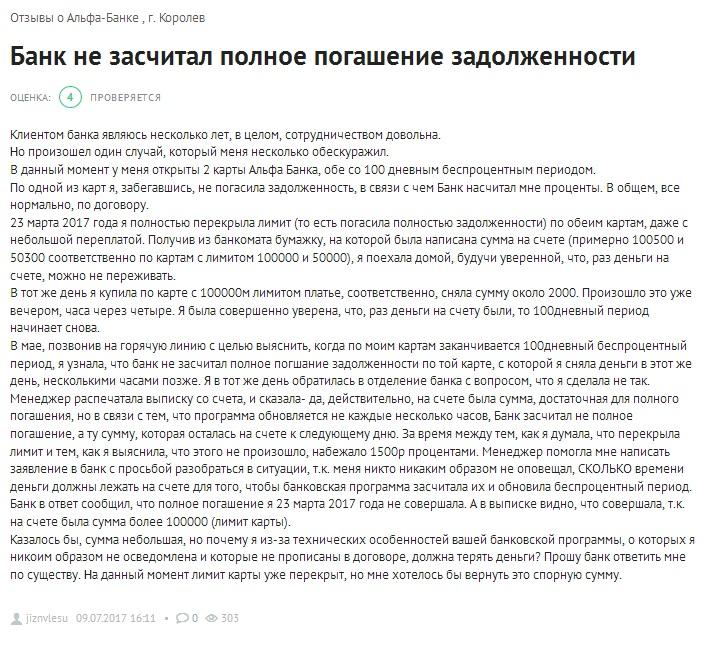 кредитная карта от альфа банка отзывы займ на яндекс кошелек без отказов rsb24.ru