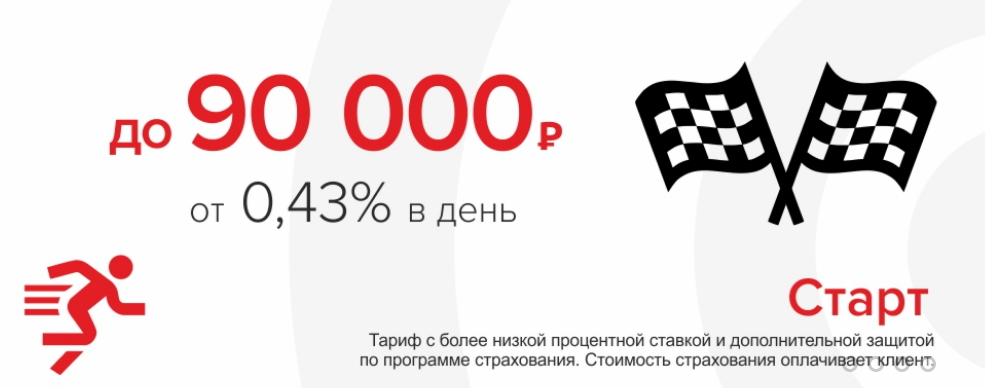 кредитный тариф