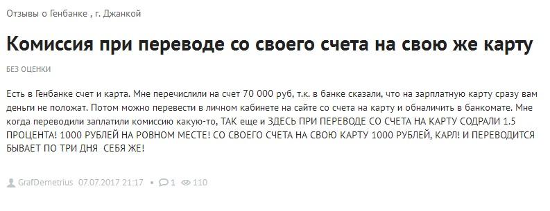 белгазпромбанк потребительский кредит