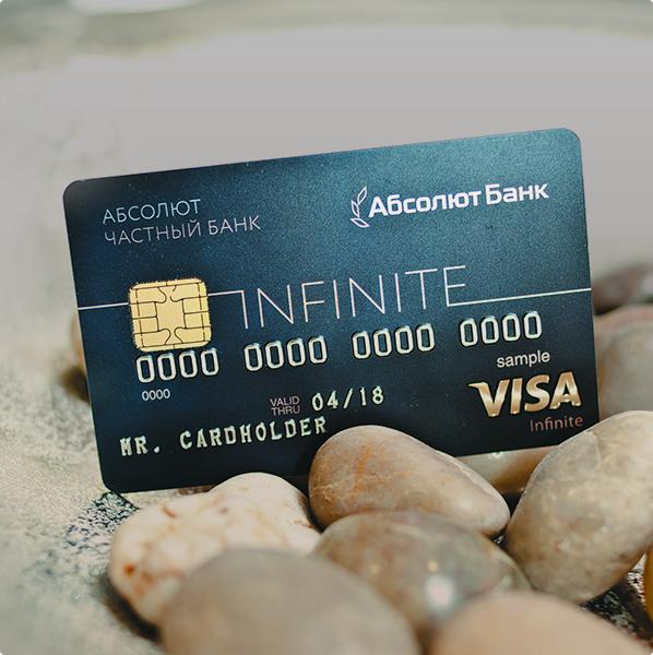 Изображение - Как оформить кредитную карту абсолют банка img1
