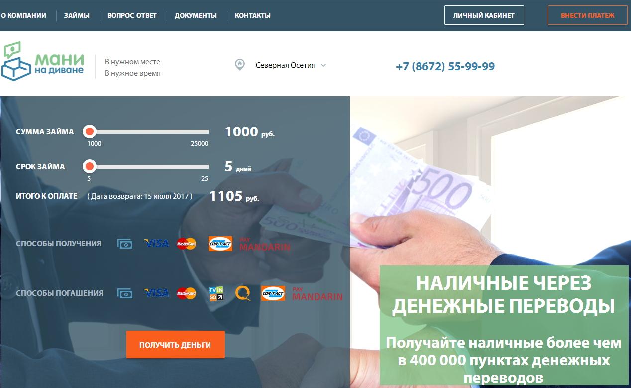 главная страница микрокредитной организации
