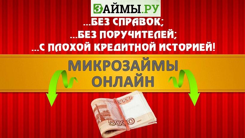 онлайн займы без проверок и поручителей онлайн трейд интернет магазин москва