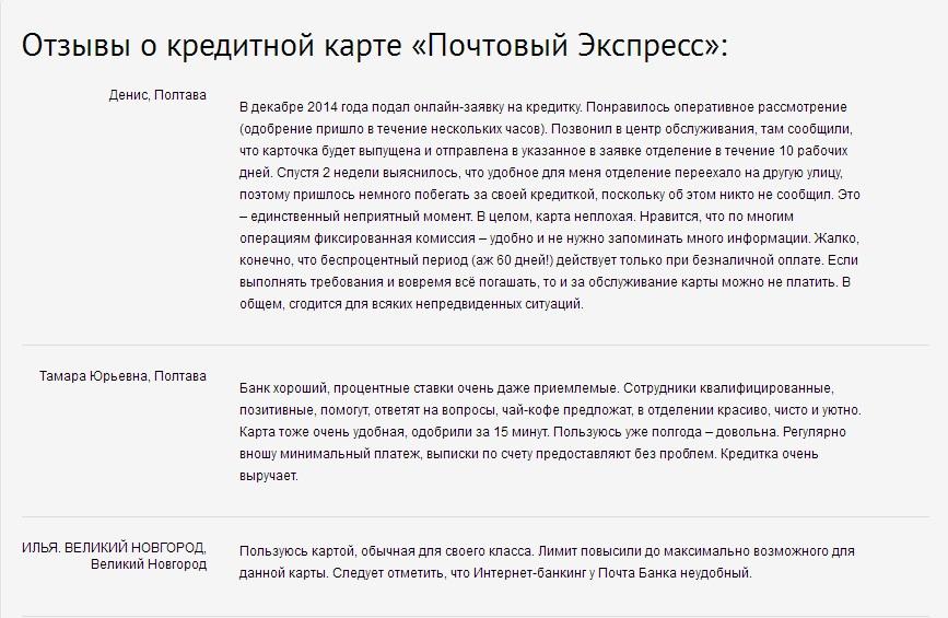 Отзывы о кредитных картах «Почта Банк»