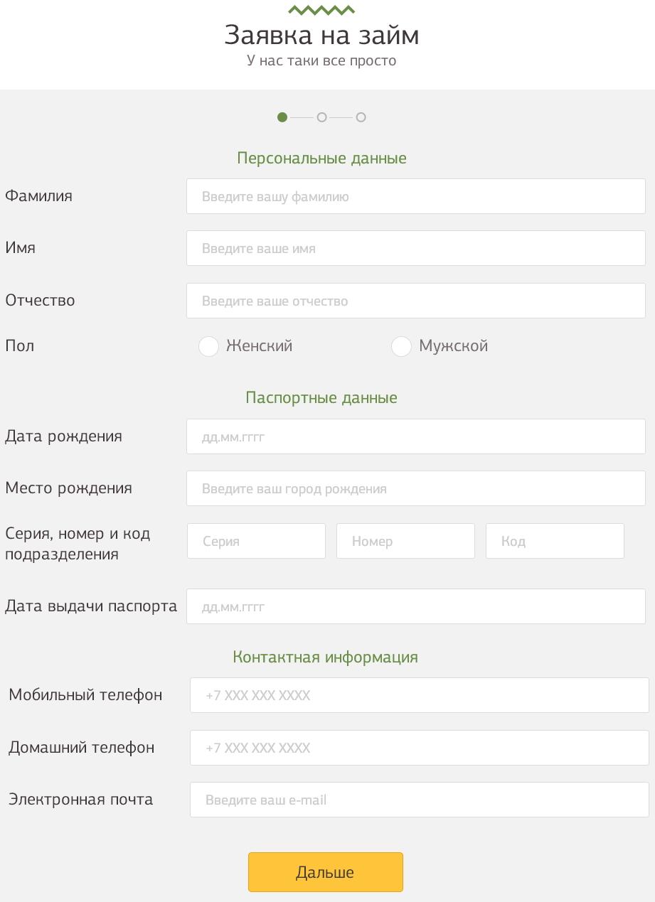 форма онлайн заявки zaimon
