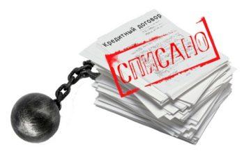 срок действия неоплаченного кредита взять займ на карту 100 рублей