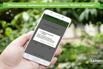 приложения для займа денег на андроид